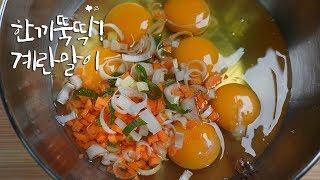 [sub] 계란말이 만들기/rolled omelette…