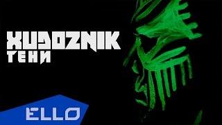 Xudoznik - Тени / ELLO UP^ /