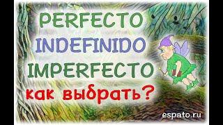 Испанский язык Урок 25 Imperfecto-Indefinido-Perfecto №4 - схема, выбираем время (www.espato.ru)