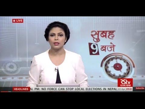 Hindi News Bulletin | हिंदी समाचार बुलेटिन – Apr 22, 2017 (9 am)