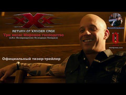 Три Икса 3 (2017) смотреть онлайн в качестве HD 720p бесплатно