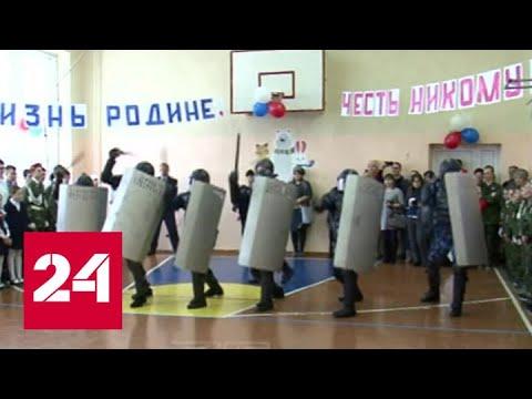 Стенка на стенку: сотрудники ФСИН показали школьникам приемы подавления бунта - Россия 24