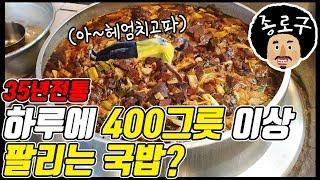 [서울 종로] 35년동안 하루에 400그릇씩 팔리는 국…
