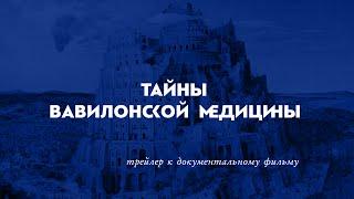 """Фильм """"Тайны Вавилонской Медицины"""" (трейлер)"""