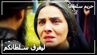 ناهد دوران تتلقى خبر وفاة مصطفى - حريم السلطان الحلقة 124