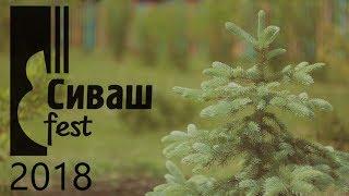 """Фестиваль вокально-инструментальных ансамблей """"СИВАШ-ФЕСТ 2018"""""""
