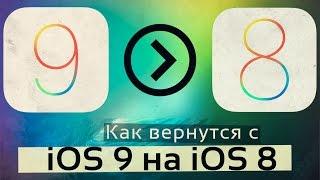 Как откатиться с iOS 9 до iOS 8 ? Как вернуть iOS 8 ? Откат с Ios 9 на 8(, 2015-06-11T12:38:48.000Z)