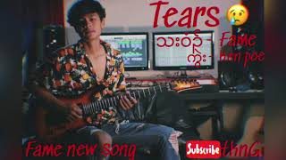 "Karen Fame New Song 2019 "" Tears"""