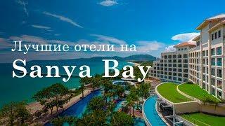 Топ продаж бухты Санья Бей на острове Хайнань