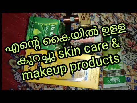 എൻ്റെ കൈയിൽ ഉള്ള കുറച്ചു Skin Care & Makeup Products   Beauty With Sree