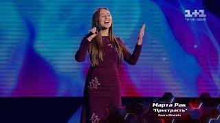"""Марта Рак – """"Пристрасть"""" – выбор вслепую – Голос страны 8 сезон"""