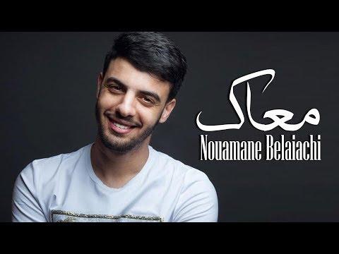 Noumane belaiachi - Maak l نعمان بلعياشي- معاك