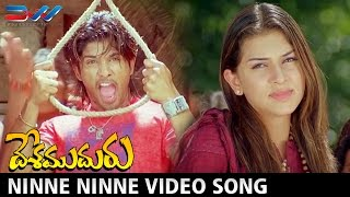 Allu Arjun Confesses Love to Hansika | Ninne Ninne Video Song | Desamuduru Telugu Movie Scenes