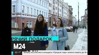 Температура воздуха в Москве побила все рекорды по теплу - Москва 24
