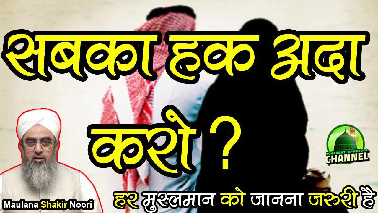 Sab Ka Haq Ada Karo   Maulana Shakir Noori