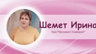 курсы массажа в москве. видео отзыв о школе Мартынова