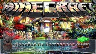 Пособие По Построению в Minecraft #5,1 : Разные виды окон(Тема этого выпуска Пособие По Построению в Minecraft : - Разные виды окон - Немного о сервере - Ответы на вопросы..., 2012-05-06T05:21:32.000Z)