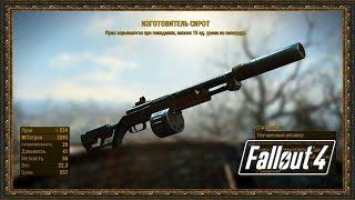 Fallout 4 - Взрывной Дробовик ТЕСТ