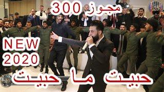 حبيت ما حبيت ابراهيم الرشدان  مجوز 300 نار مع ملوك الدبكة فرقة الاجاويد 2020