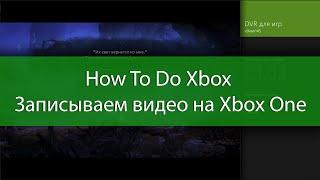 How To Do Xbox - Записываем Видео на Xbox One(Видео о том как записывать видео игрового процесса на Xbox One без использования дополнительного оборудования..., 2015-03-23T00:12:14.000Z)