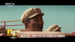 激动人心!电影中迎接新中国诞生的经典瞬间【中国电影报道 | 20190920】