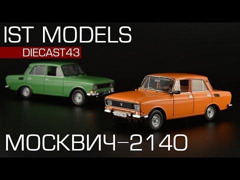 Москвич-2140 | IST Models | обзор масштабной модели 1:43