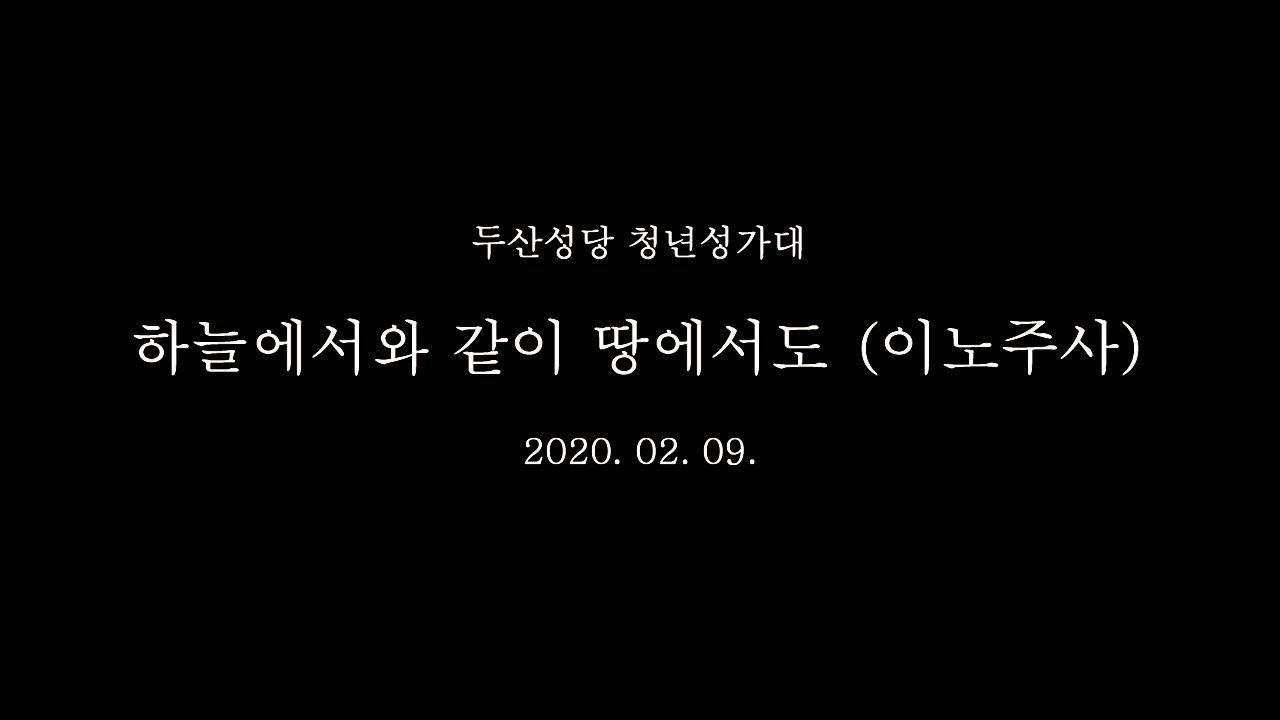 [생활성가] 하늘에서와 같이 땅에서도(이노주사) - 두산성당 청년성가대