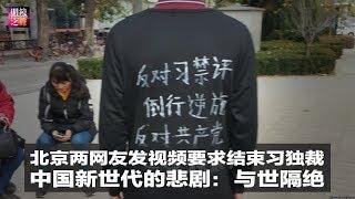 明镜之声 | 北京两网友发视频要求结束独裁;中国成21世纪世界和平最危险的挑战者;中国新世代的悲剧:与世隔绝(20181113-5)