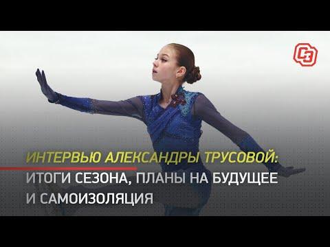 Интервью Александры Трусовой: итоги сезона, планы на будущее и самоизоляция