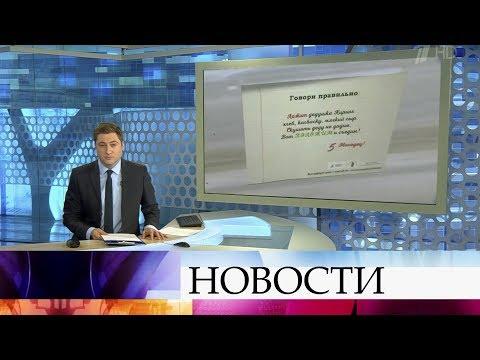 Выпуск новостей в 12:00 от 02.02.2020