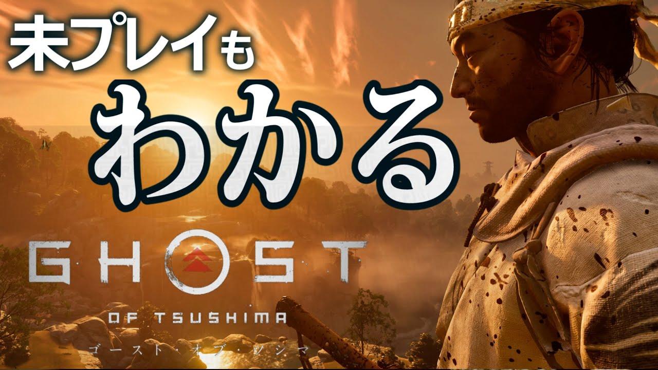 【解るッ!】ゴーストオブツシマ【豆トーク】
