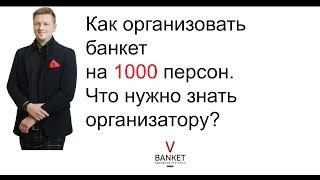 Как организовать банкет на 1000 персон? Что должен знать организатор?(, 2018-07-20T06:40:46.000Z)