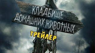 Фильм Кладбище домашних животных — Русский трейлер #2 (2019)