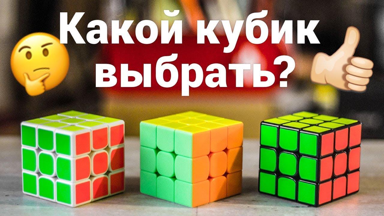 Купить Кубик Рубика   Помощь в выборе   8 брендов - YouTube