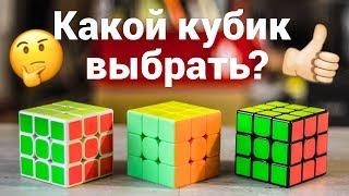 🤔 Какой кубик Рубика купить в 2018. Как выбрать качественный кубик Рубика 3х3 👍. Часть 2
