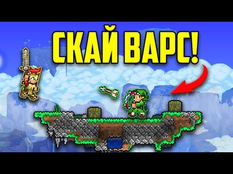 КРУТЕЙШИЙ СКАЙ-ВАРС В ТЕРРАРИИ! Мини-игры на сервере!