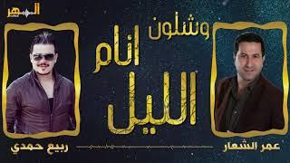 وشلون انام الليل - يادنيا دواره عمر الشعار و ربيع حمدي || 2019