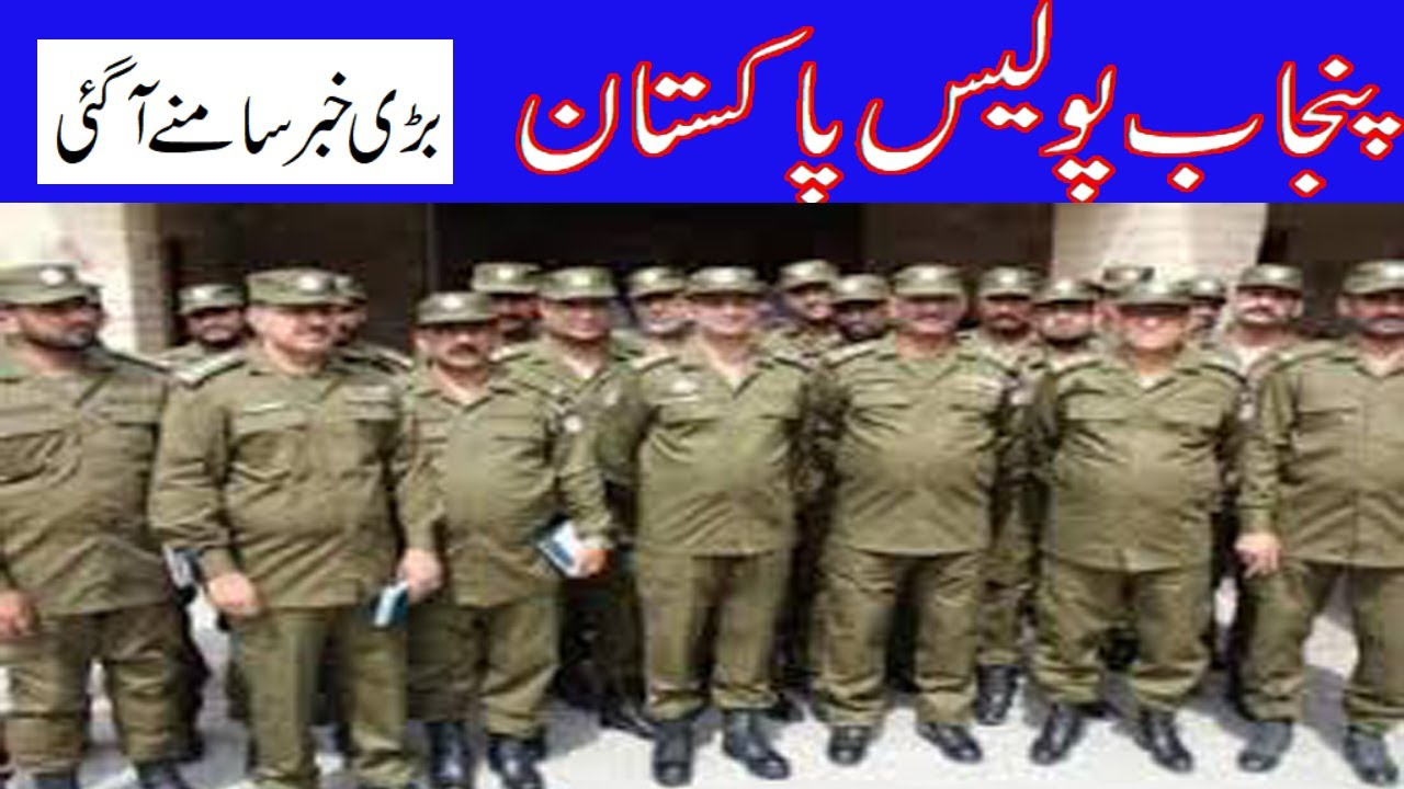 Punjab Police Pakistan Employees and Officers | ACRs for Promotion | Supreme Court Order