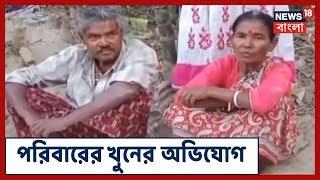 News 18 Bangla Exclusive: Kashmir এ কাজ করতে গিয়ে অস্বাভাবিক মৃত্যু এরাজ্যের এক যুবকের,