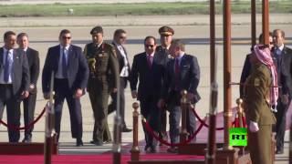 لحظة وصول الرئيس المصري عبدالفتاح السيسي إلى الأردن للمشاركة في القمة العربية