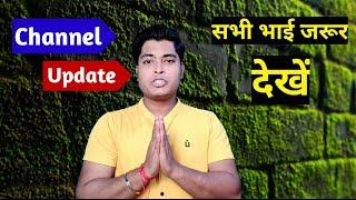 Channel Update Information सभी Subscriber  जरूर देखे🙏