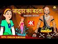 जादूगर का बदला | Magician's Revenge | Hindi Kahaniya for Kids | Stories for Kids | Hindi Fairy Tales