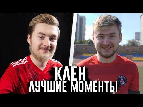 КЛЕН - ЛУЧШИЕ МОМЕНТЫ #2