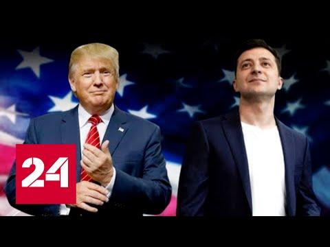 Предстоящая встреча Трампа и Зеленского: мнения экспертов - Россия 24