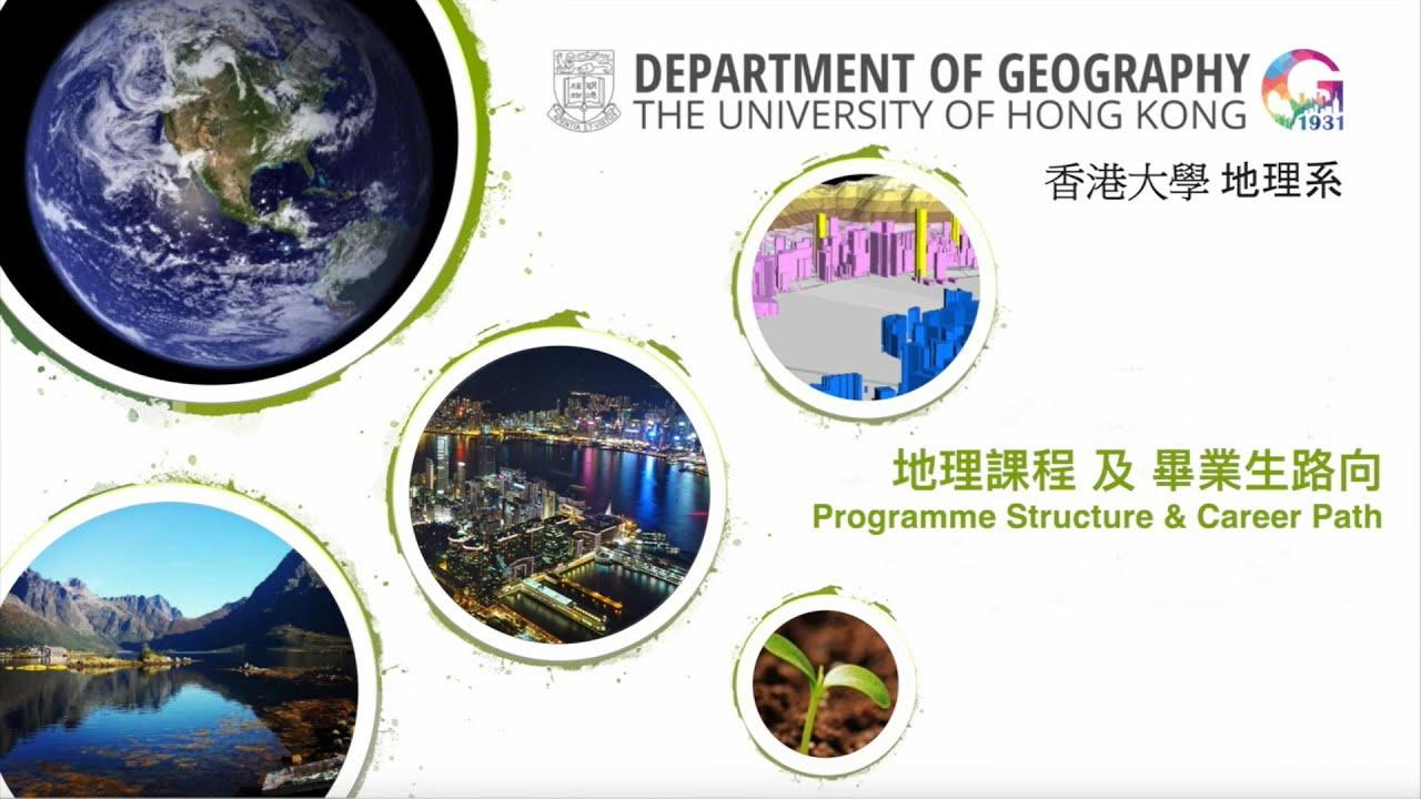 Programme Structure & Career Path 地理課程 及 畢業生路向
