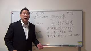 草加市議会議員【選挙】立候補者大募集 NHKから国民を守る党 thumbnail