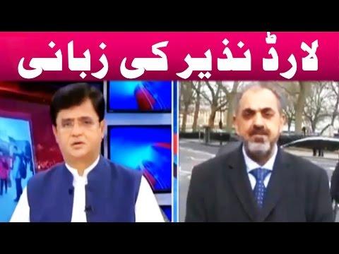 London Terror Attack and Pakistanis - Kamran Khan's Report