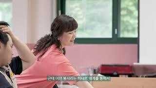 지역공동체가 함께하는 서울형봉사학습실천학교 소개