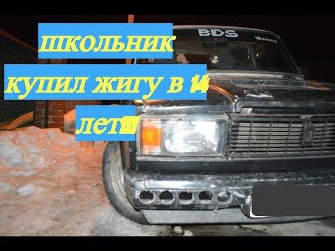 ШКОЛЬНИК КУПИЛ ЖИГУ В 14 ЛЕТ!!!///Жига 1 серия.