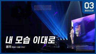 [2021 청년다니엘기도회] 3일차 문화공연(내 모습 …